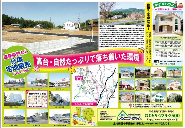 新規宅地分譲 販売開始チラシ・津市安濃町戸島