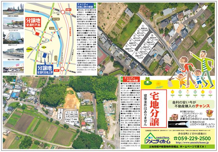 新規宅地分譲チラシ・津市安濃町田端上野