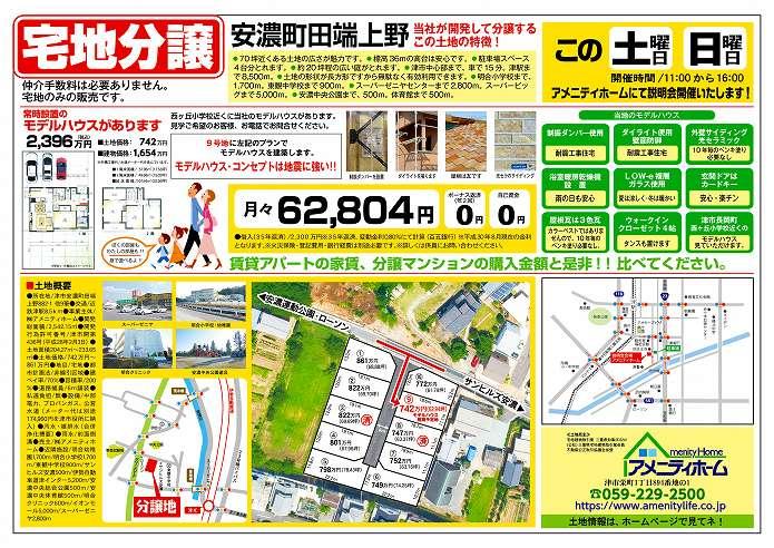 田端上野モデルハウス